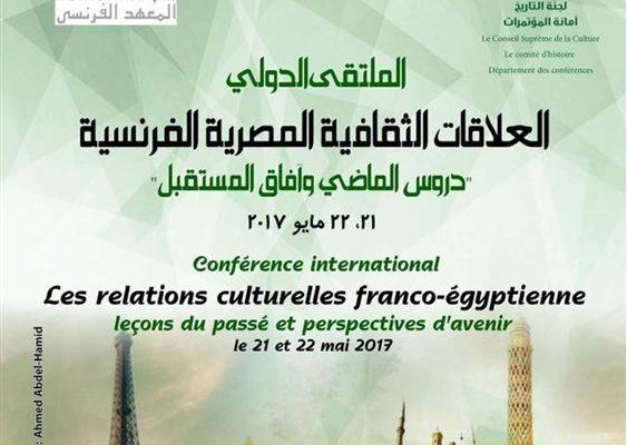 Forum sur les relations culturelles égypto-françaises