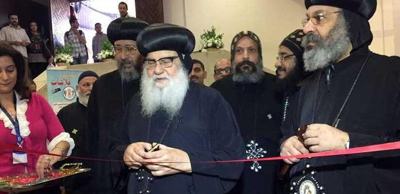 Cinquième Foire du Livre Copte