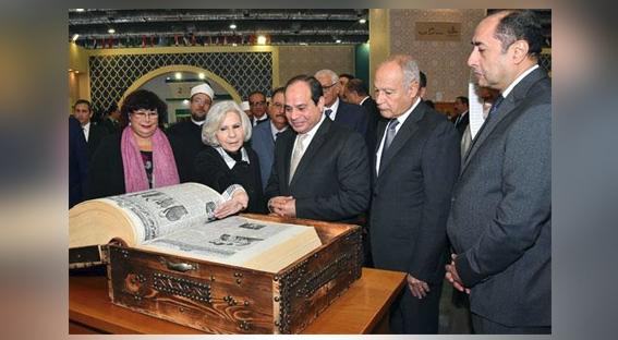 Jubilé d'Or de la Foire internationale du livre du Caire